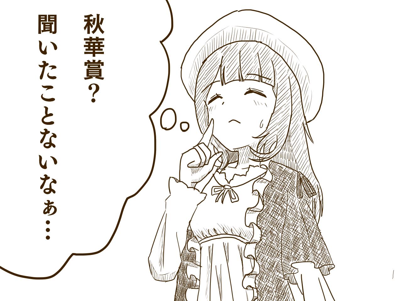 秋華賞知らぬメジロラモーヌ