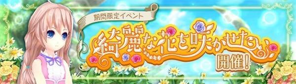 基本無料のアニメチックファンタジーオンラインゲーム『幻想神域』 エンブレムを獲得できるイベント「綺麗な花を咲かせたい」を開催…!! 無料PC(パソコン)オンラインゲーム情報ラボ