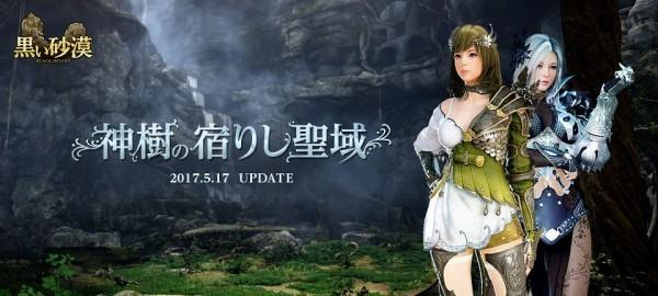 基本無料のオンラインRPGの到達点『黒い砂漠』 アップデート「神樹の宿りし聖域」を実装…!! 無料PC(パソコン)オンラインゲーム情報ラボ