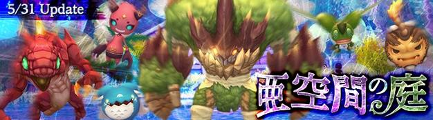 基本無料の人気のクロスジョブファンタジーMMORPG『星界神話』 新ダンジョン「亜空間の庭」を実装…!! 無料PC(パソコン)オンラインゲーム情報ラボ