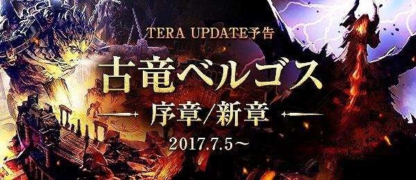 基本無料のファンタジーMMORPG『TERA(テラ)』 上級ダンジョン「傲慢なアケロンの煉獄」と「邪悪なオルカの神殿」が復活…!! 無料PC(パソコン)オンラインゲーム情報ラボ