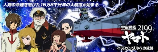 基本無料の新作ブラウザカードゲーム 『宇宙戦艦ヤマト2199』 無料PC(パソコン)オンラインゲーム情報ラボ