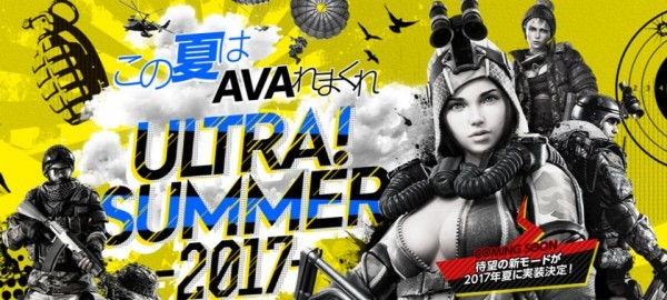 基本プレイ無料のNO.1FPSオンラインゲーム『Alliance of Valiant Arms(AVA)』 合計10個のイベントキャンペーン祭「この夏はAVAれまくれ!ULTRA!SUMMER-2017-」を開催したよ~!! 新作オン