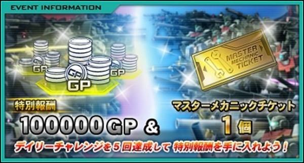 基本プレイ無料の100人同時対戦を楽しもう『機動戦士ガンダムオンライン』 ガシャコンチケットを大量GET!「ガシャコンチケット嵐の7DAYS」を開催したよ~!! 新作オンラインゲーム情報EX