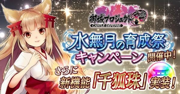 基本プレイ無料のブラウザタワーディフェンスRPG『御城プロジェクト:RE』 水無月の育成祭キャンペーンを開催したよ~!! 新作オンラインゲーム情報EX