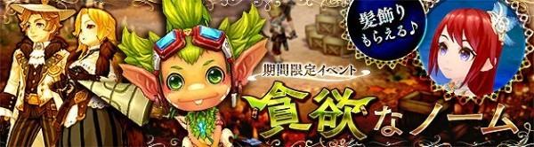 基本プレイ無料のドラマチックアクションRPG『セブンスダーク』 5月25日より限定アバターが手に入るイベント「貪欲なノーム」を開催するよ~!! 新作オンラインゲーム情報EX