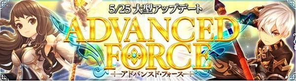 基本プレイ無料のドラマチックアクションRPG『セブンスダーク』 5月25日に大型アップデート「ADVANCED FORCE-アドバンスド・フォース-」を実装するよ~!! 新作オンラインゲーム情報EX