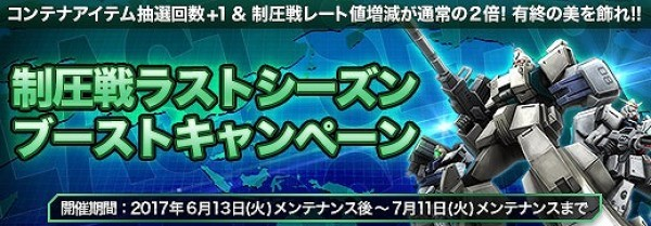 基本プレイ無料のブラウザ戦略シミュレーションゲーム『ガンダムジオラマフロント』 大型アップデート「REBUILD UPDATE」の第1弾を公開したぞ~!! 新作オンラインゲームランキングDX