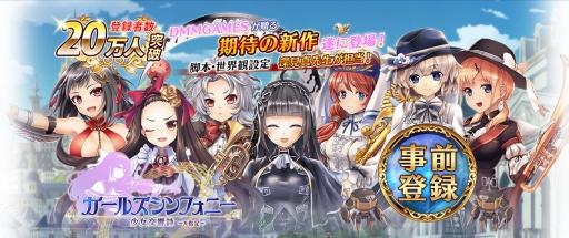 基本プレイ無料の新作ブラウザRPG 『ガールズシンフォニー』の登場だ~!! 新作オンラインゲームランキングDX