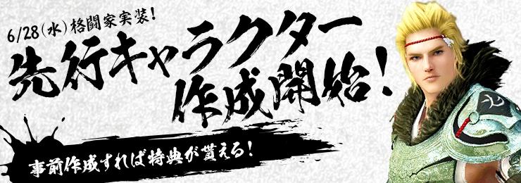 基本プレイ無料のノンターゲティングオンラインRPG『黒い砂漠』 新クラス・格闘家の先行キャラクター作成をスタートしたぞ!! 新作オンラインゲームランキングDX