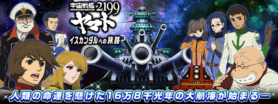 基本プレイ無料で楽しめる宇宙戦艦ヤマトが新作ブラウザカードゲーム 『宇宙戦艦ヤマト2199』となって登場だ~!! 新作オンラインゲームランキングDX