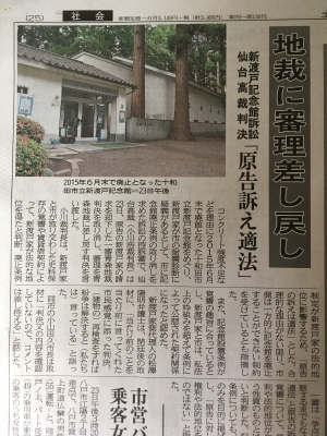 20170624 東奥日報