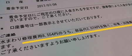 IMG_20170708_102004[1]