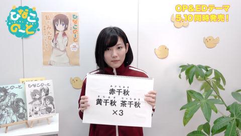 【TVアニメ『ひなこのーと』】東城日沙子の1分間早口言葉チャレンジ 4本目