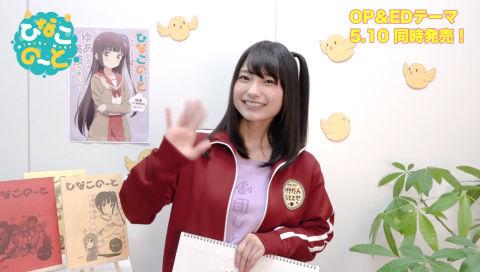【TVアニメ『ひなこのーと』】高野麻里佳の1分間早口言葉チャレンジ 4本目