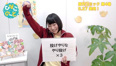 【TVアニメ『ひなこのーと』】富田美憂の1分間早口言葉チャレンジ 6本目