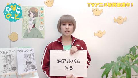 【TVアニメ『ひなこのーと』】吉田有里の1分間早口言葉チャレンジ 7本目