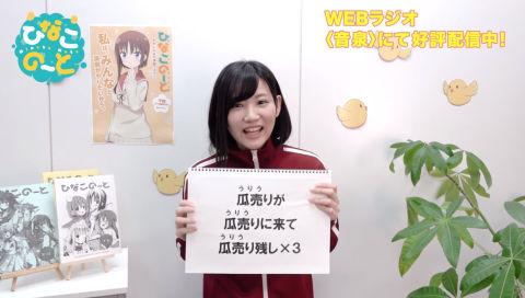 【TVアニメ『ひなこのーと』】東城日沙子の1分間早口言葉チャレンジ 8本目