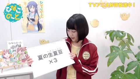 【TVアニメ『ひなこのーと』】富田美憂の1分間早口言葉チャレンジ 9本目