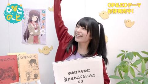 【TVアニメ『ひなこのーと』】高野麻里佳の1分間早口言葉チャレンジ 10本目