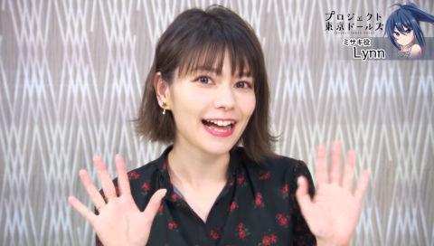 『プロジェクト東京ドールズ-アクター紹介-』ミサキ役:Lynn 編