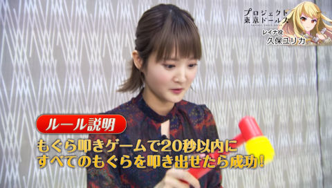 『プロジェクト東京ドールズ-アクター紹介-』レイナ役:久保ユリカ 編