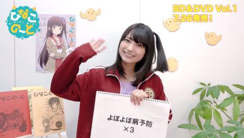 【TVアニメ『ひなこのーと』】高野麻里佳の1分間早口言葉チャレンジ 12本目