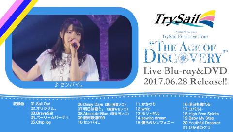 TrySail パシフィコ横浜ワンマンライブ映像試聴用ムービー