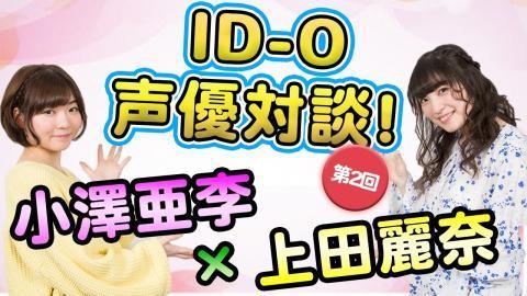 『ID-0』小澤亜李さん&上田麗奈さんに聞くインタビューの見どころは?