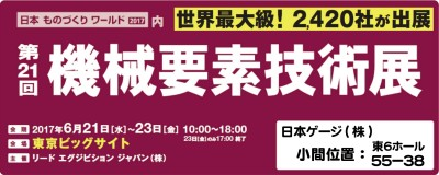 第21回機械要素技術展012924