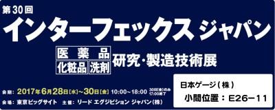 第30回インターフェックスジャパン2925