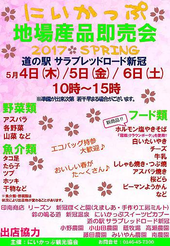 20170503_地場産品即売会産品ポスター