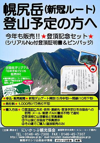 20170530_幌尻岳登頂記念発行ポスター