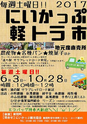 軽トラ市2017ポスター