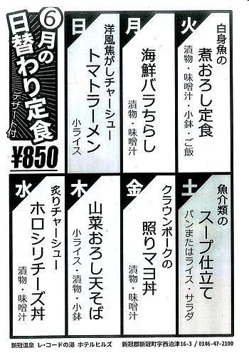 20170608_新冠温泉日替ランチメニュー