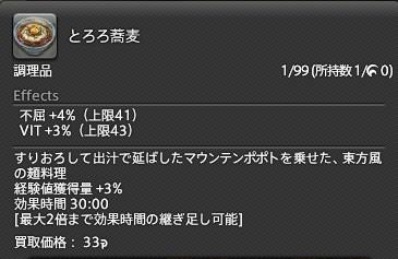 ffxiv_20170618_185410.jpg