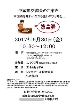 6月30日中国茶(高松)