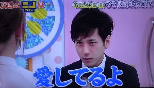 17618ニノさんp