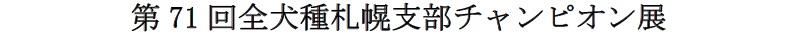 20170514札幌CH展成績-01