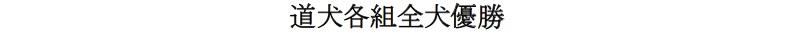 20170514札幌CH展成績-05