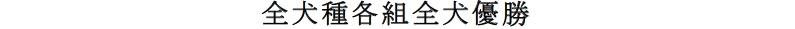 20170514札幌CH展成績-12