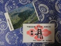 登城記念カード