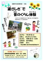 2017 蔵座敷で夏の体験チラシ-001