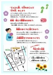 2017 蔵座敷で夏の体験チラシ-002