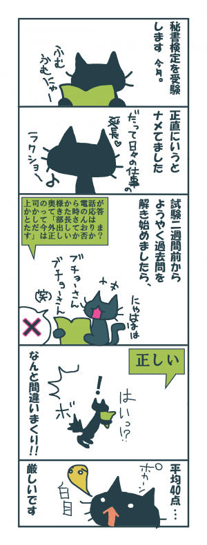 秘書検定・前編