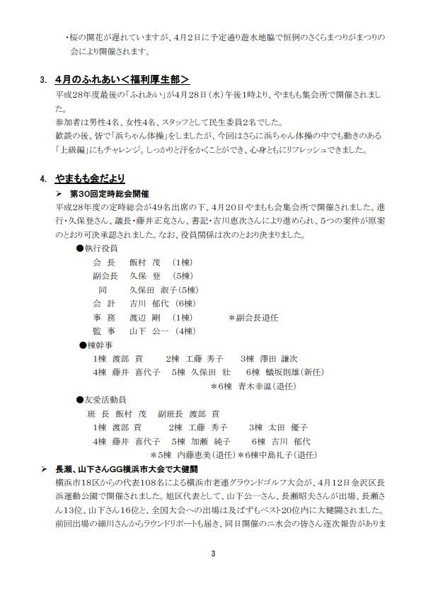 広報H29-01-3