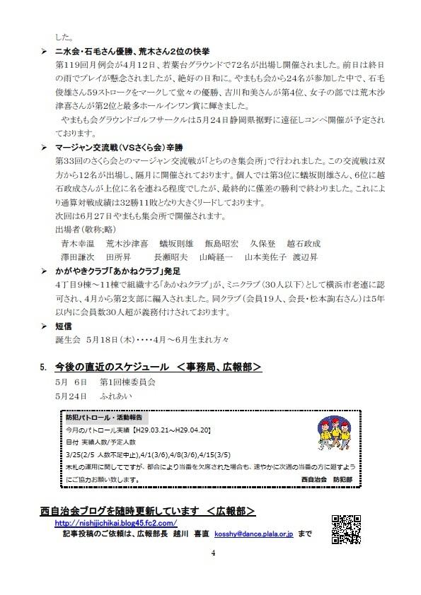 広報H29-01-4