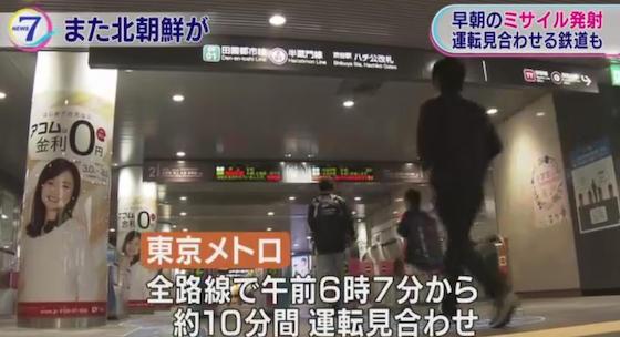 韓国 正常性バイアス 北朝鮮 ミサイル パヨク 東京メトロ