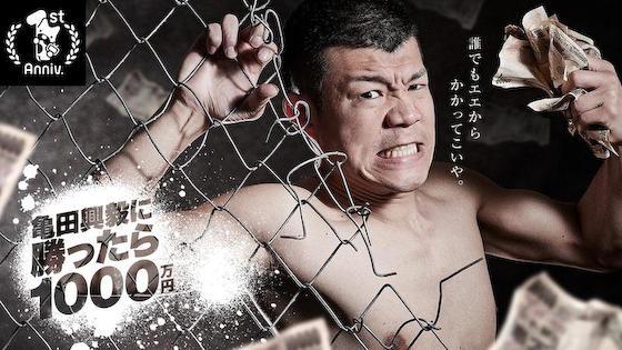 亀田興毅 AbemaTV 亀田興毅に勝ったら1000万 素人 ボクシング 判定