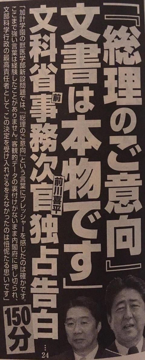 加計学園 民進党 玉木雄一郎 獣医師会 ブーメラン 地方創生 怪文書 朝日新聞 週刊文春